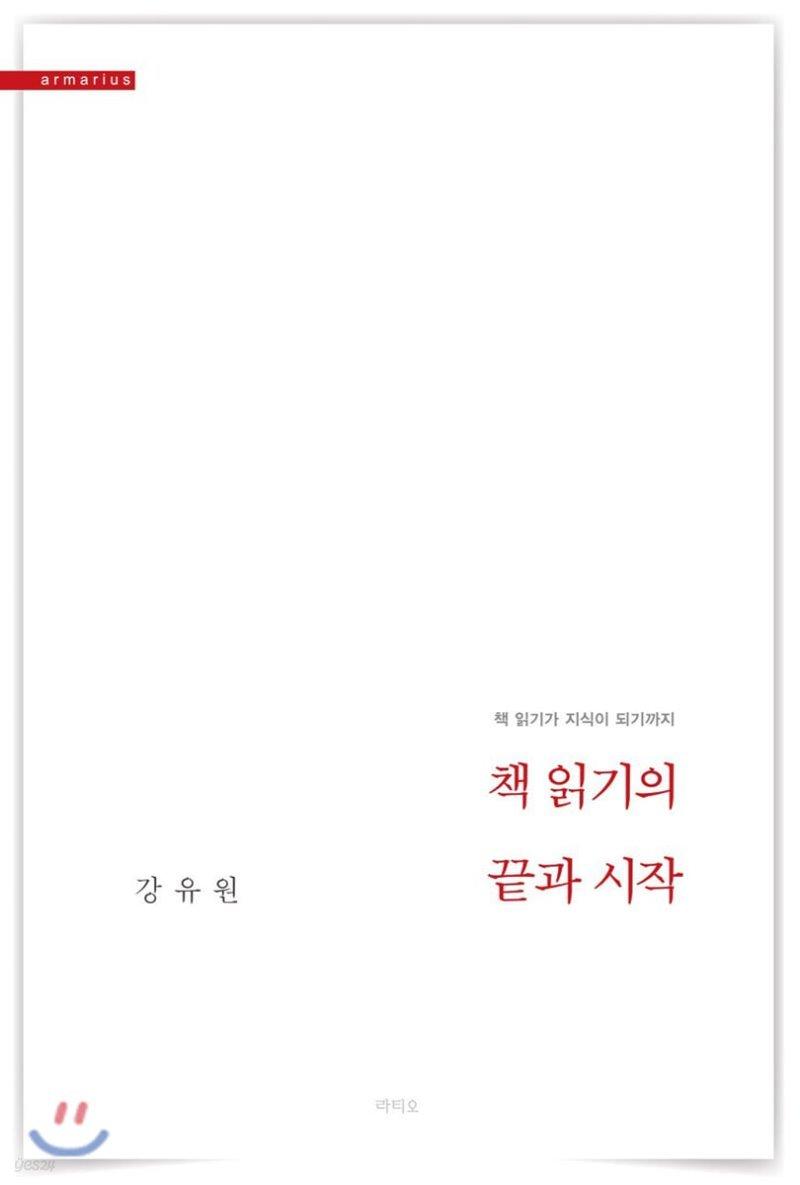 책 읽기의 끝과 시작
