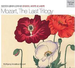 [미개봉] Jos van Immerseel / 정준호의 클래식 순례 5권 - 모차르트, 마지막 세 교향곡 (Mozart, The Last Trilogy) (2CD/Digipack/미개봉/ALES5036)