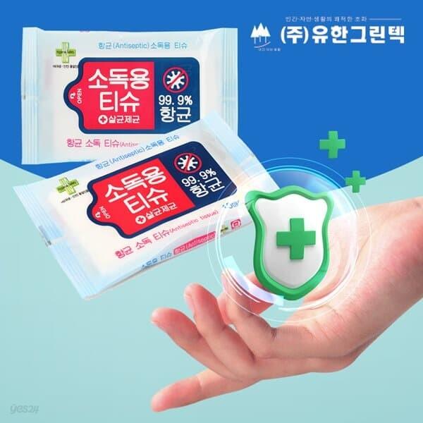 유한그린텍 소독물티슈 99.9%향균 살균제 10매