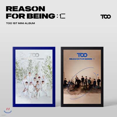 티오오 (TOO) - 미니앨범 1집 : Reason For Being :인(仁) [SET]