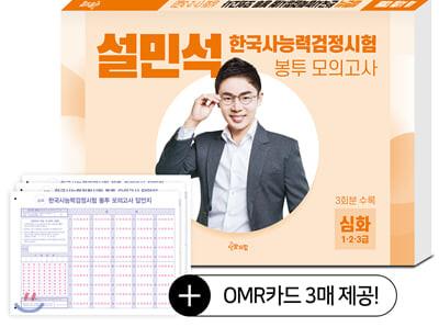 설민석 한국사능력검정시험 봉투 모의고사 심화(1·2·3급)