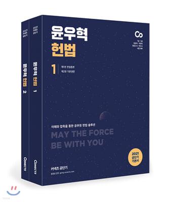 2021 윤우혁 헌법 세트