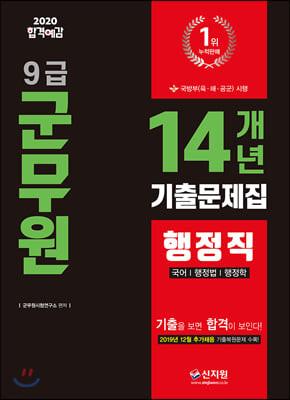 2020 합격예감 9급 군무원 14개년 기출문제집 행정직