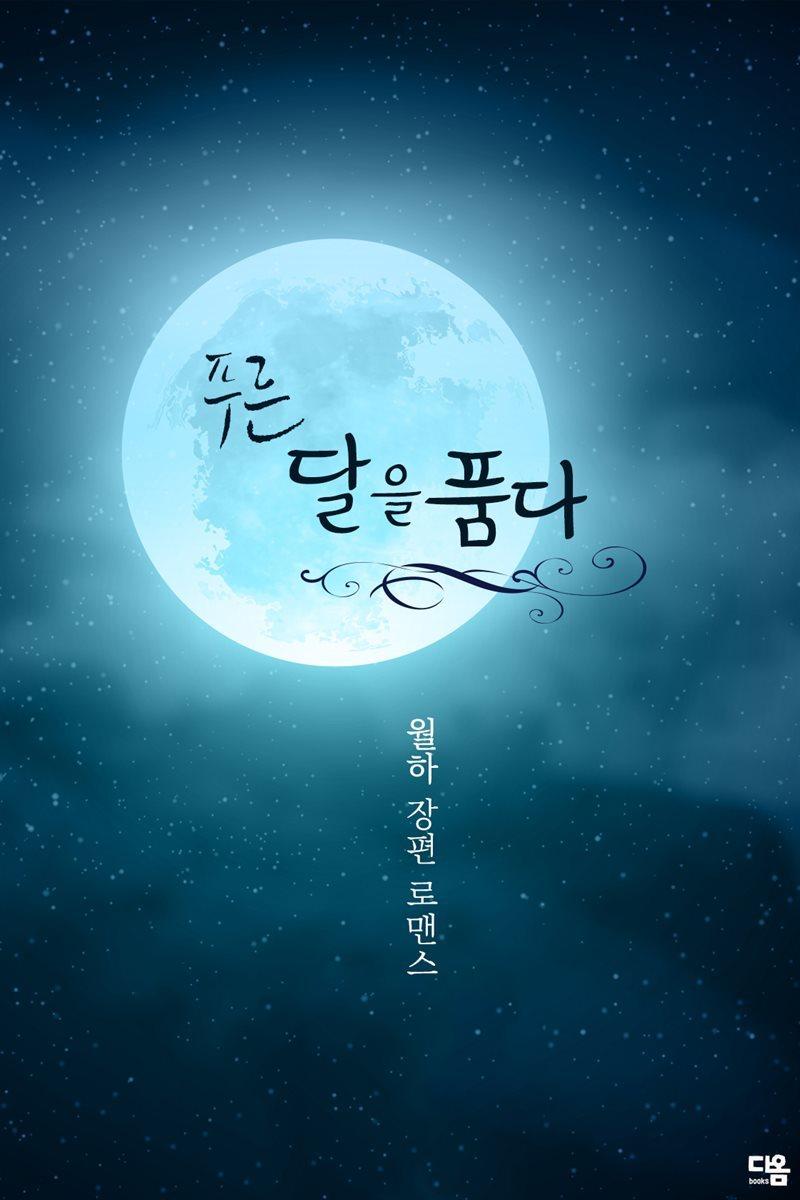 [대여] [세트] 푸른 달을 품다 (총2권/완결)