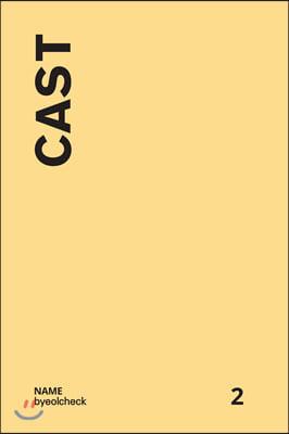 CAST 캐스트 : 2호 이름 [2016]