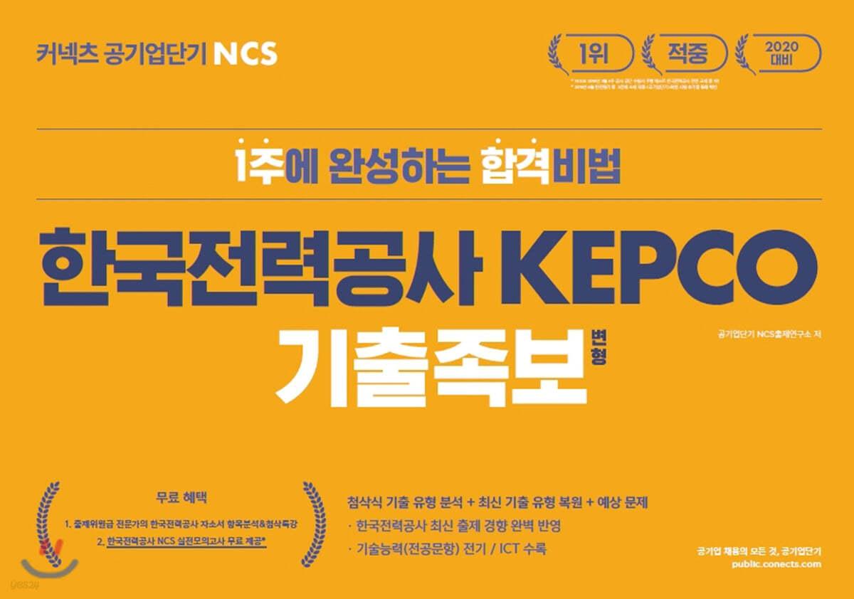 2020 공기업단기 NCS 한국전력공사 KEPCO 기출 변형 족보