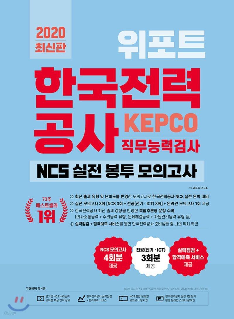 2020 위포트 한국전력공사 KEPCO 직무능력검사 NCS 실전 봉투 모의고사