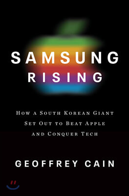 Samsung Rising 삼성 라이징