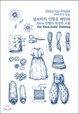 이야기가 있는 달보라의 인형옷 패턴북