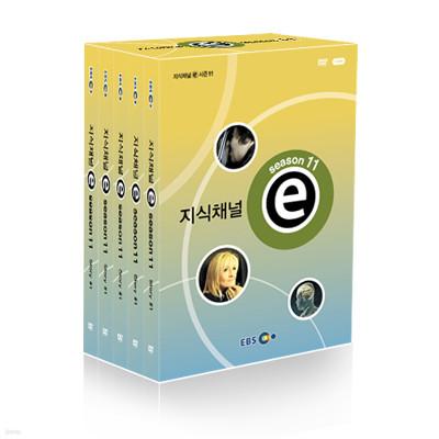 EBS 지식채널 e 시즌 11