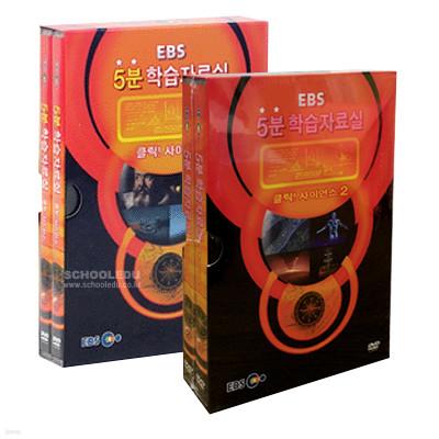 EBS 5분 학습자료실 - 클릭! 사이언스 1,2 세트