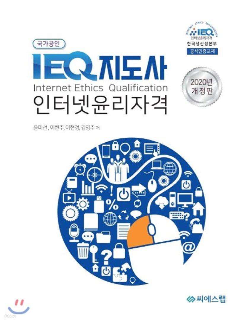 2020 IEQ지도사 인터넷윤리자격