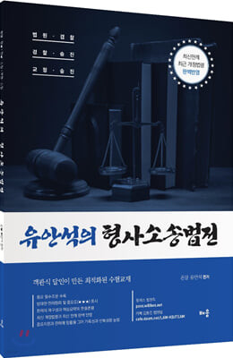 유안석의 형사소송법전