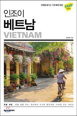 인조이 베트남