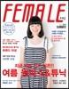 FEMALE 피메일 (계간) : No.11 여름호 [2013]
