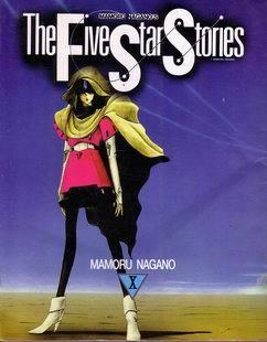 화이브 스타 스토리 1-9 (희귀도서)