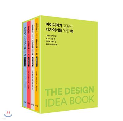 아이디어가 고갈된 디자이너를 위한 책 세트