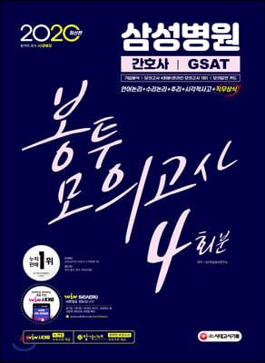 2020 삼성병원 간호사 GSAT 봉투모의고사 4회분