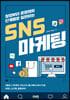 창업부터 운영까지 단계별로 실천하는 SNS 마케팅