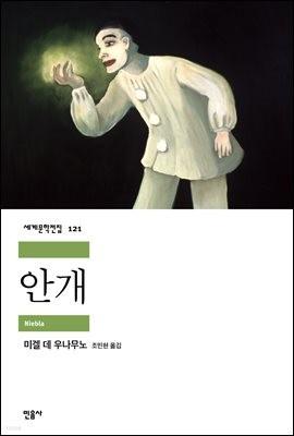 안개 - 세계문학전집 121