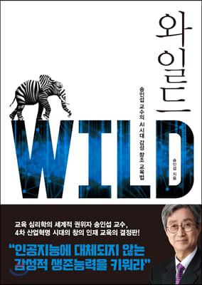 [대여] 와일드 Wild