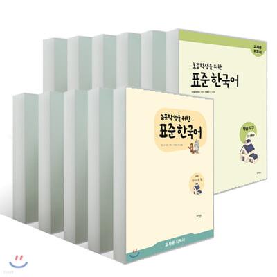 초등학생을 위한 표준 한국어 교사용 지도서 11권 세트