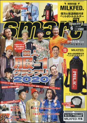 smart(スマ-ト) 2020年6月號