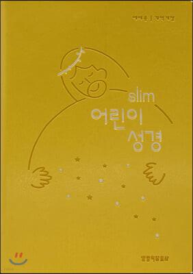 슬림 어린이 성경 (예배용/개역개정/무지퍼/소/색인/뉴노랑)