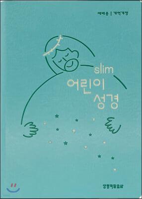 슬림 어린이 성경 (예배용/개역개정/무지퍼/소/색인/뉴민트)