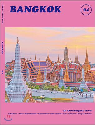 샬레트래블북 무크 방콕
