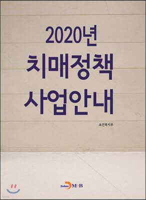 2020년 치매정책 사업안