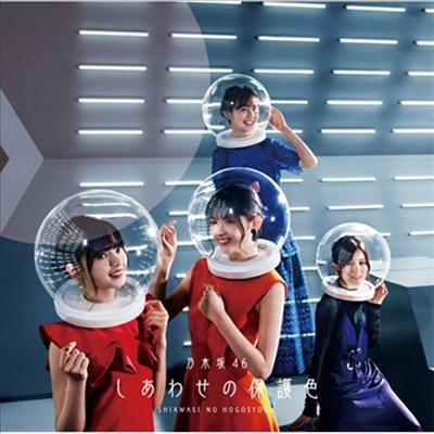 Nogizaka46 (노기자카46) - しあわせの保護色 (CD+Blu-ray) (초회사양한정반 B)