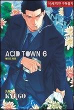 [고화질] 애시드 타운(ACID TOWN) 6부