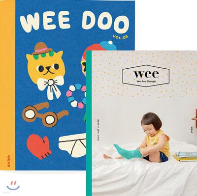 위매거진 WEE Magazine Vol.19 + WEE DOO Vol.8