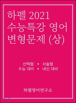 2021 하펠 수능특강 영어 변형문제 (상) (2020년)