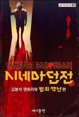 [대여] 시네마 던전:김봉석 영화리뷰 범죄·액션 편