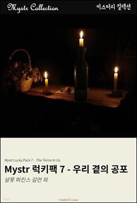 [대여] Mystr 럭키팩 7 - 우리 곁의 공포