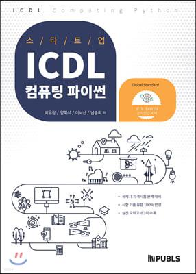 스타트업 ICDL 컴퓨팅 파이썬