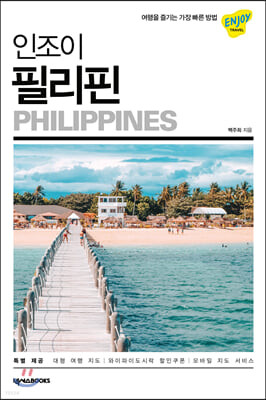 인조이 필리핀 - 보라카이, 마닐라, 세부, 보홀, 팔라완