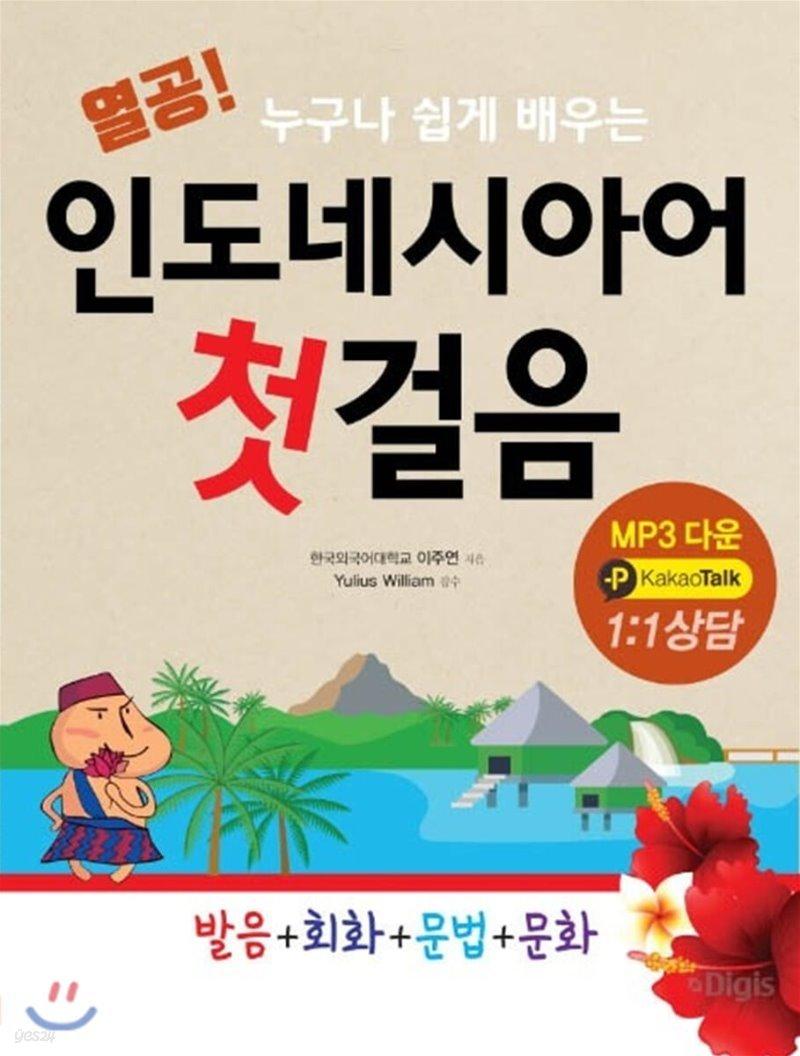 열공 인도네시아어 첫걸음: 발음+회화+문법+문화