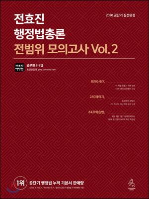 2020 전효진 행정법총론 전범위 모의고사 Vol.2