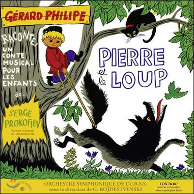 Gerard Philipe 프로코피에프: 피터와 늑대 (Prokofiev: Pierre et le loup) [LP]
