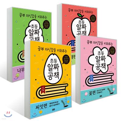 초등 알짜공책 4권 세트