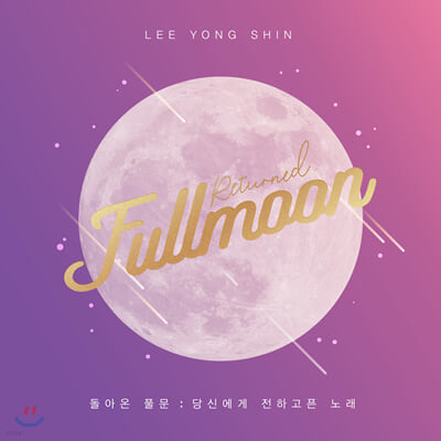 이용신 - Returned Fullmoon