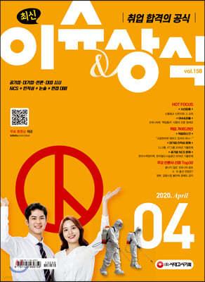 2020 최신 이슈&상식 4월호