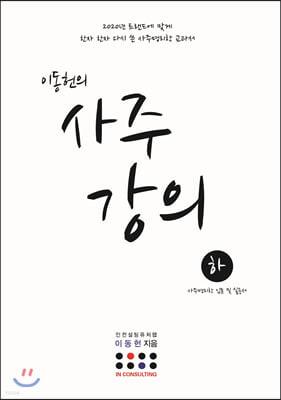 이동헌의 사주 강의 (하)