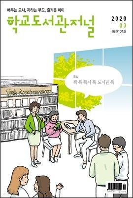 학교도서관저널 2020년 3월호(통권101호)