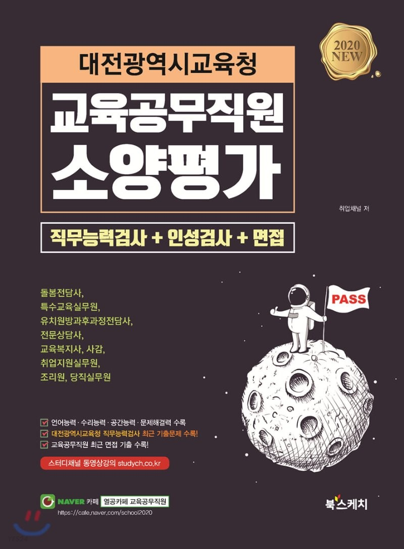 2020 대전광역시교육청 교육공무직원 소양평가 직무능력검사+인성검사+면접