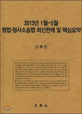 2013년 1월~5월 형법 형사소송법 최신판례 및 핵심요약
