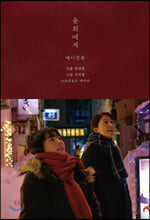 영화《윤희에게》메이킹북